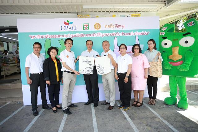 """มหาวิทยาลัยธรรมศาสตร์ ศูนย์รังสิต จับมือ เซเว่นฯ  นำร่องชวนนักศึกษา """"เลิกใช้ถุงพลาสติก"""" ครั้งแรกในประเทศไทย"""