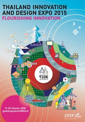 สัมมนานวัตกรรมและการค้า ในงาน Thailand Innovation and Design Expo 2015