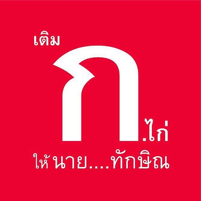 """""""สื่อแดง-เพื่อไทย-คนเสื้อแดง"""" มโนตามลูกสาวแม้ว ปลุกระดม เติม """"ก.ไก่"""" ให้นายใหญ่"""