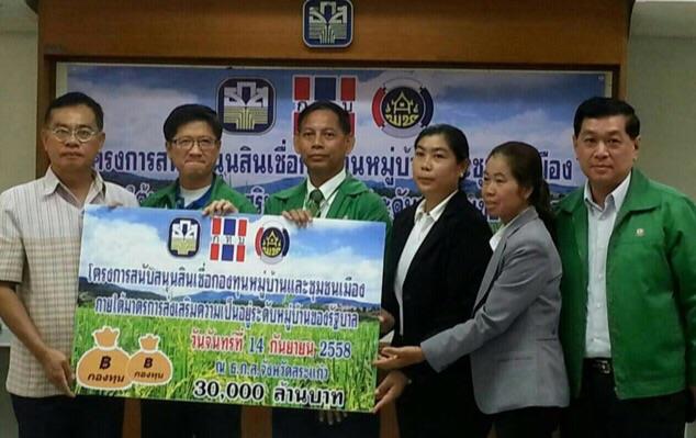 เปิดโครงการสนับสนุนสินเชื่อกองทุนหมู่บ้าน สำนักงาน ธ.ก.ส.เมืองสระแก้ว