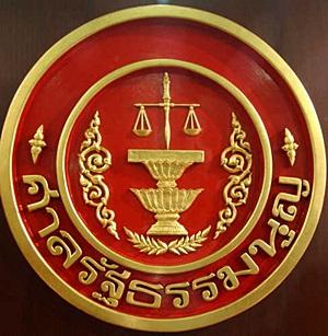 10 ผู้ทรงคุณวุฒิ แห่สมัครชิงเก้าอี้ตุลาการศาลรัฐธรรมนูญ