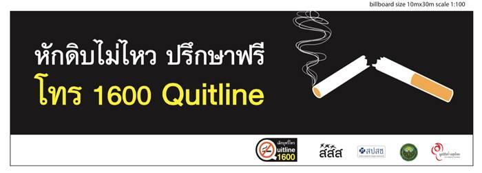 1600 โทรฟรีทุกเครือข่าย เลิกสูบง่ายกว่าที่คิด