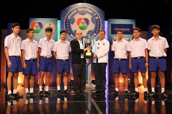 พลากร สมสุวรรณ กรรมการผู้จัดการ สถานีโทรทัศน์สีกองทัพบกช่อง 7 มอบถ้วยรางวัลชนะเลิศเป็นกรรมสิทธิ์อย่างเป็นทางการให้แก่โรงเรียนอัสสัมชัญ ธนบุรี เจ้าของแชมป์ 3 สมัย