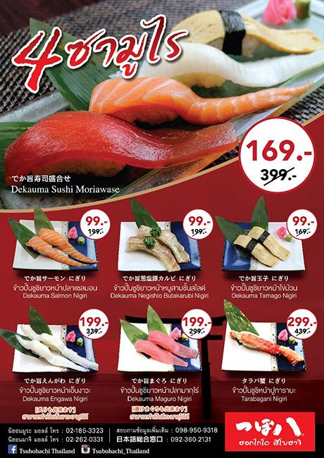 'สึโบฮาจิ' ลดกระหน่ำเมนูข้าวปั้นเอาใจคนรักปลาดิบ พร้อมแนะนำชุดเมนู 4 ซามูไร