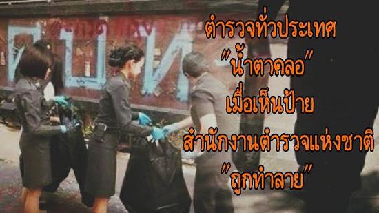 ภาพจากเฟซบุ๊กเพจ @ตำรวจไทย สู้ๆ