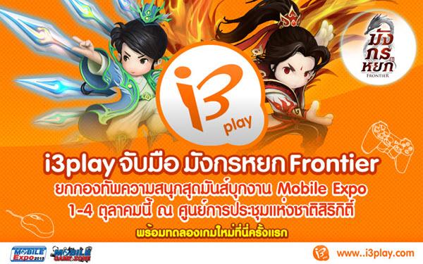 อินิทรีบุกงาน Thailand Mobile Expo พร้อมเผยเกมใหม่!