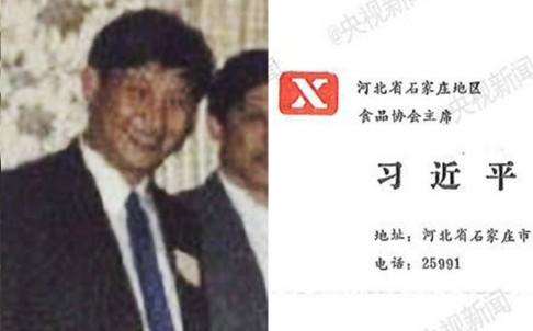 นามบัตร สี จิ้นผิง สมัยเยือนสหรัฐฯ เมื่อ 30 ปีก่อน ดังกระฉ่อนทั่วเน็ตจีน