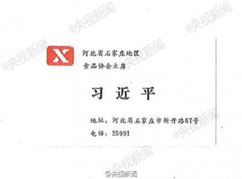 นามบัตรของสี จิ้นผิง ที่ใช้แนะนำตัวกับฝ่ายสหรัฐฯ ในปี 2528