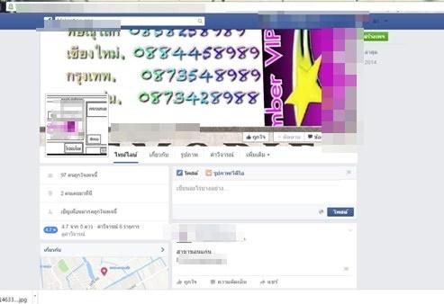 พบสปาฉาวกลางเชียงใหม่ลอบค้ากาม โฆษณาผ่านเว็บ-เฟซบุ๊ก-ไลน์โจ๋งครึ่ม (ชมคลิป)