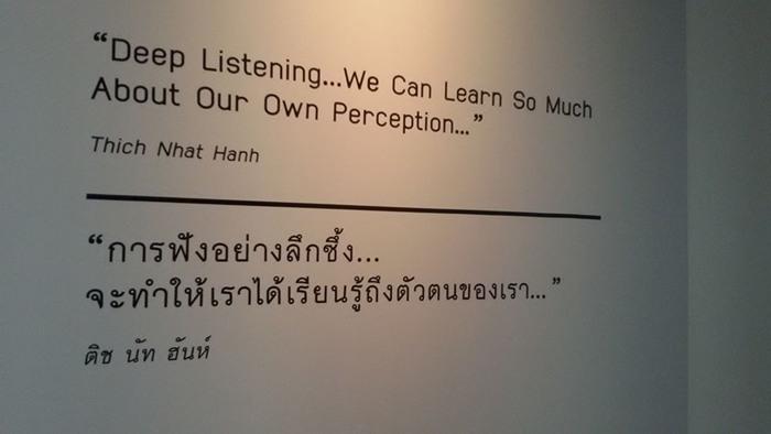 """""""การฟัง ไม่ใช่แค่การเปิดหูสองข้าง"""" ภาพและเสียงใน """"ประสบการณ์หูสู่อาเซียน"""""""