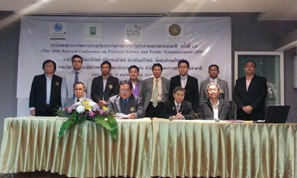 คณะรัฐศาสตร์ฯ ม.บูรพา เตรียมจัดประชุมวิชาการรัฐศาสตร์และรัฐประศาสนศาสตร์แห่งชาติ ครั้งที่ 15