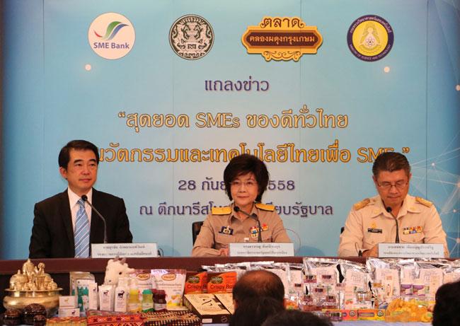 """ปลุก ศก.คึก! """"เอสเอ็มอีแบงก์"""" จัด """"สุดยอด SMEs  ของดีทั่วไทย"""" ข้างทำเนียบ"""