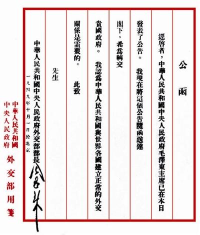 สาส์นระหว่างประเทศฉบับแรก        โจว เอินไหล รัฐมนตรีกระทรวงต่างประเทศ ได้ออกแถลงการณ์สถาปนาสาธารณรัฐประชาชนจีน ส่งมอบแก่รัฐบาลนานาประเทศ พร้อมแสดงความหวังว่าจะมีการปรับความสัมพันธ์ปกติระหว่างจีนและนานาชาติ