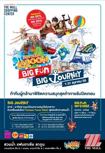 """""""เดอะ มอลล์"""" จัดกิจกรรมสุดมัน """"Fantasia Lagoon : Big Fun Big Journey"""""""