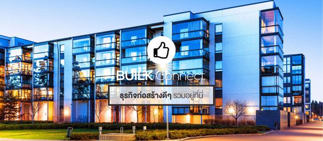 Builk.com โมเดลธุรกิจใหม่ที่โลกยังต้องจับตามอง