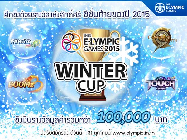 "Ini3 E-Lympic Games 2015 ""Winter Cup"" เปิดรับสมัครแล้ว!"