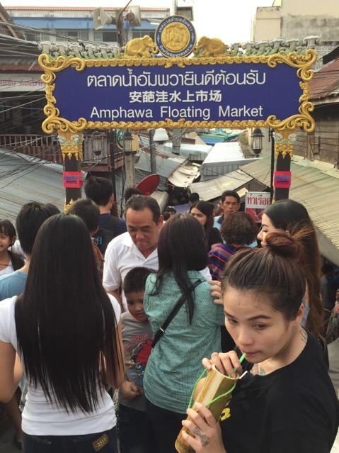 อัมพวายังสะกดนักท่องเที่ยว สร้างสีสันไทยเที่ยวไทย