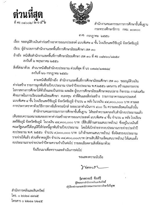 """เอกสารเผยแพร่ผ่านประกาศหนังสือและเอกสารจากสำนักการคลังและสินทรัพย์  ลงนามโดย """"ผอ.สำนักการคลังและสินทรัพย์""""  ในฐานะ""""รักษาการเลขาธิการ สพฐ."""" ลงวันที่ 31 ก.ค. 2556 ถึง ผอ.สำนักงานเขตพื้นที่การศึกษามัธยมศึกษา เขต 30"""