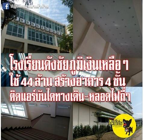 เฟซบุ๊กเพจ ปฏิบัติการหมาเฝ้าบ้าน เผยเเพร่ข้อมูลการใช้งบประมาณก่อสร้างอาคารอเนกประสงค์แบบพิเศษ 4 ชั้น ของโรงเรียนสตรีชัยภูมิ อ.เมือง จ.ชัยภูมิ