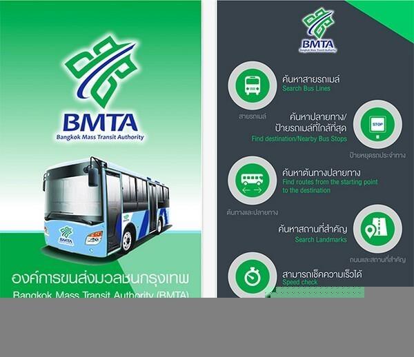 """โหลดยัง! แอพ BMTA ค้นหาข้อมูลรถเมล์ """"สาย-ป้าย-เส้นทาง"""""""