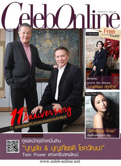 สัมภาษณ์พิเศษเซเลบริตี้คู่แฝด 11 คู่ ในโอกาสครบรอบ 11 ปี นิตยสาร Celeb Online