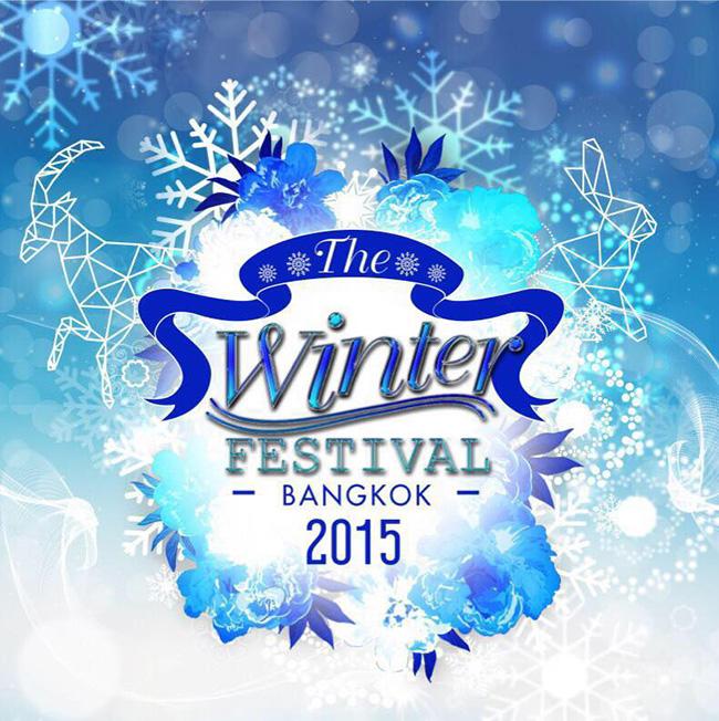 """ช็อปท้าลมหนาว """"The Winter Festival Bangkok 2015"""" มหกรรมงานแฟร์ที่ยาวที่สุด"""