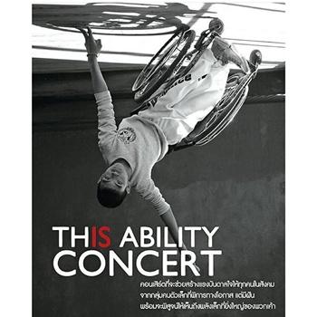 ครูอู๋ เปิดเวทีให้ผู้พิการได้โชว์ความสามารถใน This Ability Concert