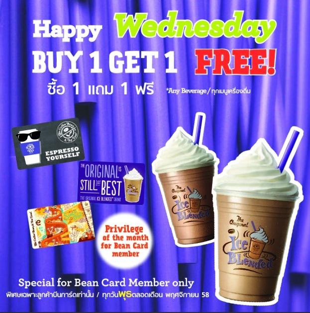 """""""Happy Wednesday Buy 1 Get 1 Free"""" เอาใจสมาชิกบัตร """"บีนการ์ด"""""""