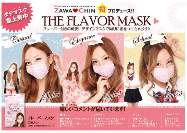 """คาวาอี้! ญี่ปุ่นเปลี่ยน """"หน้ากากอนามัย"""" ให้กลายเป็นสินค้าแฟชั่น [ชมคลิป]"""