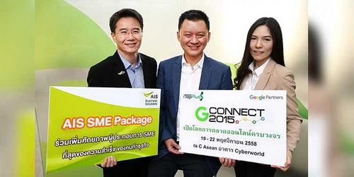 """สัมมนา """"G Connect 2015"""" เปิดโลกตลาดออนไลน์"""