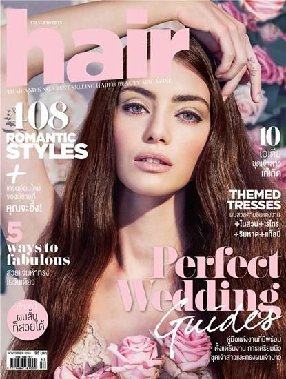 นิตยสาร Hair แนะนำเจ้าสาว สวยแจ่ม 5 ทรงในวันเดียว