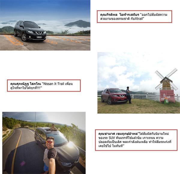 ประสบการณ์ สุดประทับใจ จากผู้ใช้จริง Nissan X-Trail