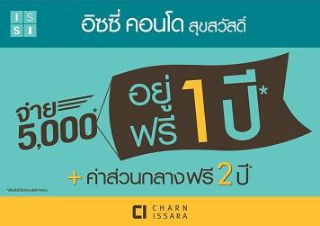 CI จัดโปรฯ โครงการอิซซี่ สุขสวัสดิ์ จ่าย 5,000 อยู่ฟรี 1 ปี
