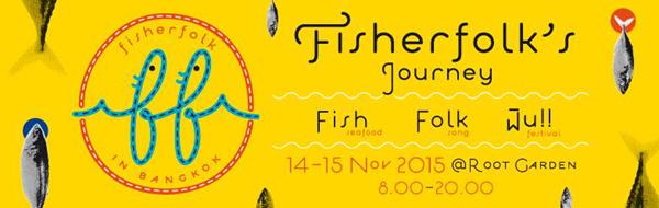 """Fisherfolk in Bangkok"" ตอน The Fisherfolk's Journey Fish Folk ฟิน! : สวรรค์ของคนรักอาหารทะเล"