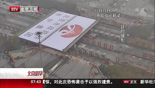 อะเมซิ่งเมืองจีน! ซ่อมสะพานใหญ่ที่ปักกิ่งเสร็จภายใน 43 ชม. [ชมคลิป]