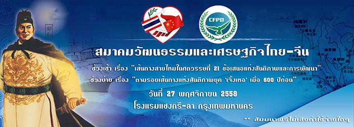 สัมมนาร่วมไทย-จีน เส้นทางสายไหมศตวรรษที่ 21 ตามรอยเจิ้งเหอในไทย 27 พ.ย.นี้