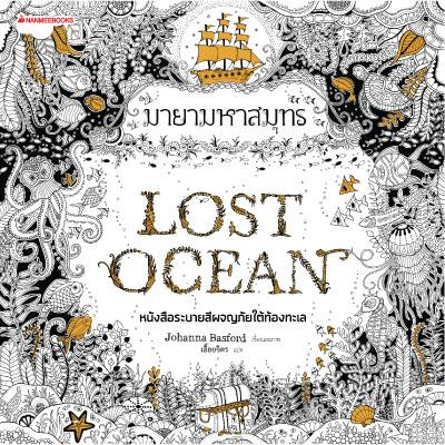 """นานมีบุ๊คส์เปิดตัว """"มายามหาสมุทร"""" หนังสือระบายสีโลกใต้ท้องทะเล"""