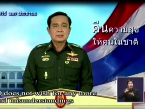 ภาพประกอบจากเว็บไซต์รัฐบาลไทย