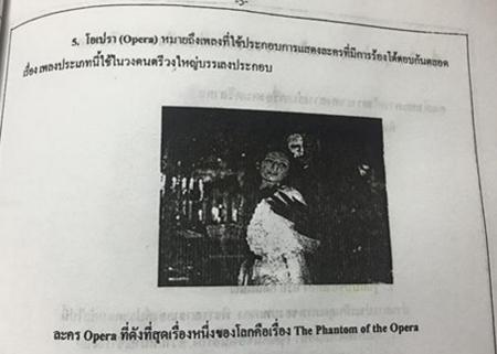 น่าห่วงคุณภาพนักเรียน? เมื่อหนังสือติวสอบครูผู้ช่วย เอกดนตรี ระบุ Opera ที่ดังที่สุดเรื่องหนึ่งของโลกคือ The Phantom of the Opera