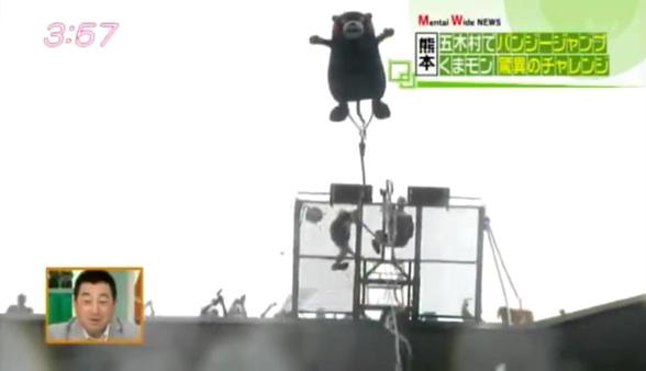 [ชมคลิป] หวาดเสียว! ชมคุมะมง เจ้าหมีตลกกระโดดบันจี้จัมพ์