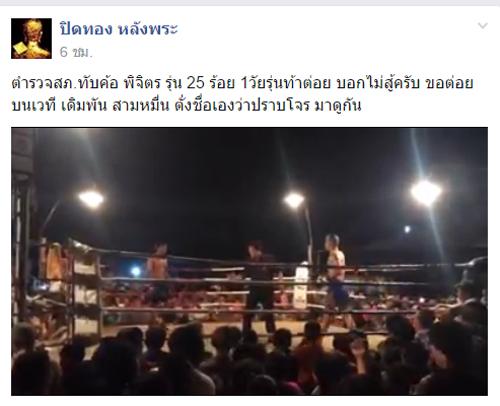 """ฮือฮา! คลิปตำรวจปฏิเสธวัยรุ่นท้าต่อย """"บอกไม่สู้ครับ"""" แต่ชวนอีกฝ่ายขึ้นชกมวยไทยบนเวทีตามกติกาก่อนยำเละ"""