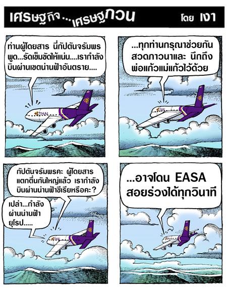สำหรับบินไทย น่านฟ้านี้น่ากลัวกว่า