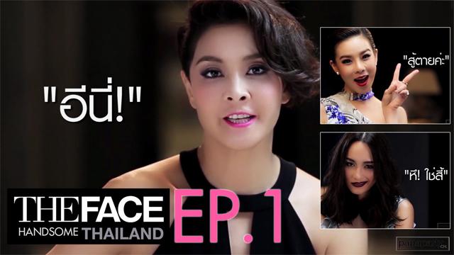 """[ชมคลิป] อย่างฮา! พากษ์นรกล้อเลียน """"เดอะเฟซ"""" ค้นหา """"หนุ่มหล่อ"""" ที่สุดในไทย"""