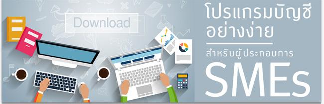 กรมสรรพากร เปิดโหลดฟรี!โปรแกรมบัญชีแสนง่ายเพื่อ SMEs