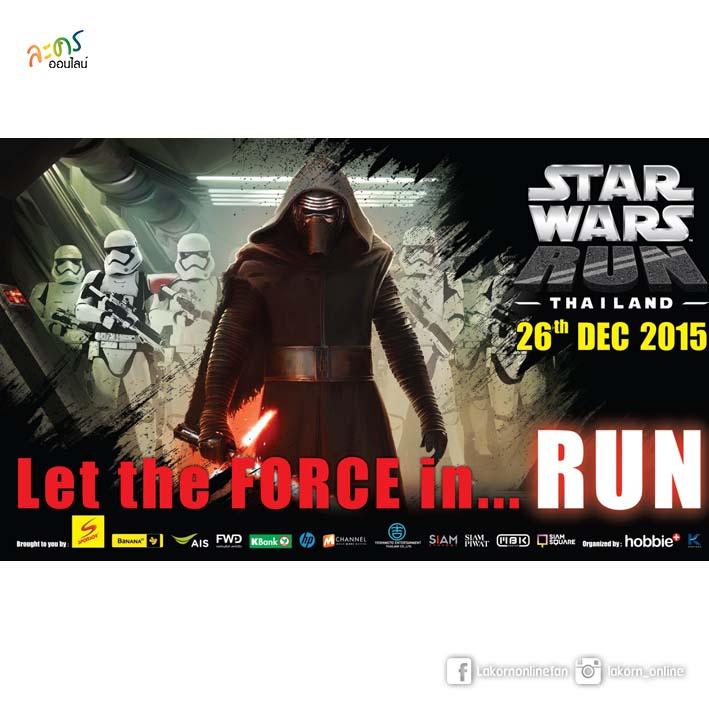 """Star Wars RUN Thailand"" เปิดประสบการณ์วิ่งสัมผัสด่านจำลองสุดมันส์จาก Star Wars  26 ธ.ค.นี้"