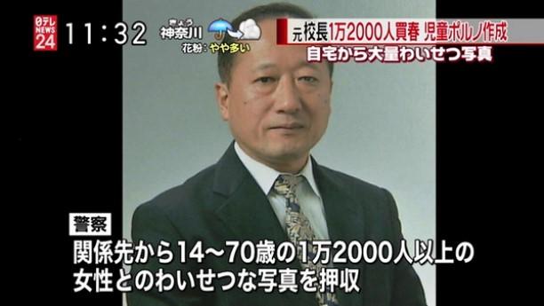 ครูใหญ่ญี่ปุ่นฉาวซื้อบริการโสเภณีเด็กนาน 20ปี ถ่ายภาพลับ 14,000รูป