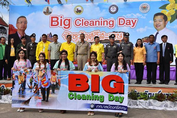 นายยุทธนา วิริยะกิตติ  ผู้ว่าฯศรีสะเกษ เป็นประธานเปิดกิจกรรม Big  Cleaning Day ที่บริเวณเวทีถนนคนเดินสถานีรถไฟศรีสะเกษ ซึ่ง จ.ศรีสะเกษได้ทำความสะอาดพร้อมกันทั้ง 22 อำเภอ วันนี้ (23 ธ.ค.)
