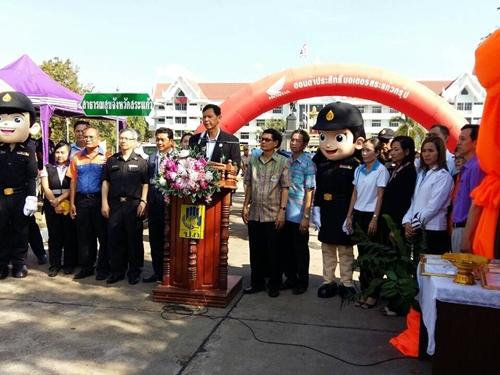 สระแก้ว เปิดศูนย์ปฏิบัติการป้องกันและลดอุบัติเหตุทางถนนช่วงปีใหม่