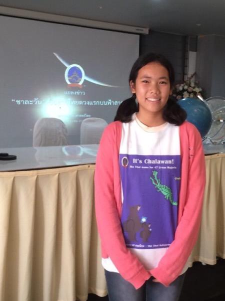 น.ส.ศกลวรรณ ตระการรังสี หรือน้องพิมพ์ นักเรียนชั้น ม.4 ร.ร.เบญจมเทพอุทิศ จ.เพชรบุรี (ภาพประกอบทั้งหมดจากสมาคมดาราศาสตร์ไทย)