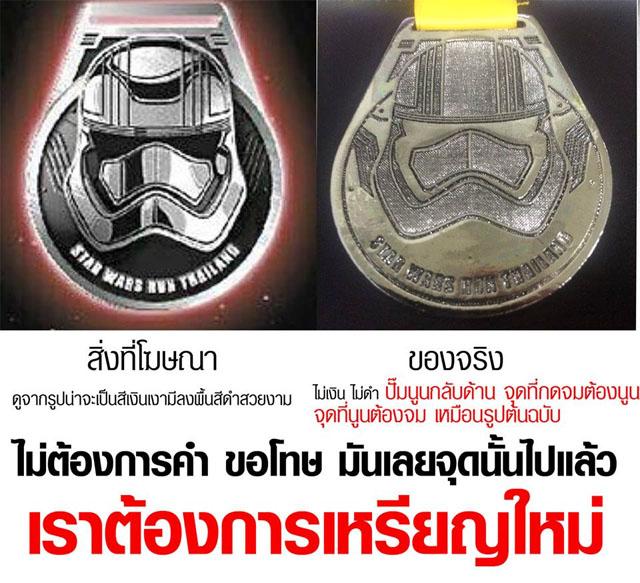 ห่วยแตก - เหรียญกิ๊กก๊อก! นักวิ่งรุมสับ StarWars Running Thailand 2015